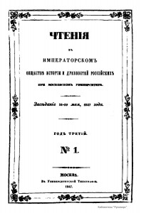 tsar-commandments-smolensk-campaign_choidr-1-1847_title-0001_runivers