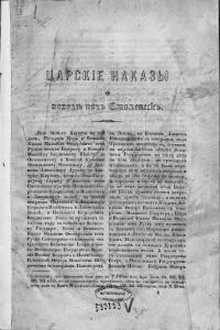 tsar-commandments-smolensk-campaign_p1-rusneb