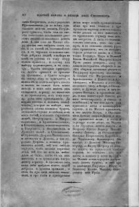 tsar-commandments-smolensk-campaign_p40-rusneb