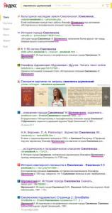 yandeks-search_smolensk-shupinskiy