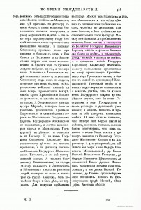 zholkevskiy-boyars-treaty1610-p405_treaties-collection2nd_p192-runivers