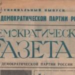 demokraticheskaya-gazeta-n3-221290_p1_ni-travkin-autograph120191