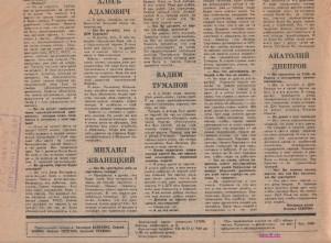 demokraticheskaya-gazeta-n3-221290_p8