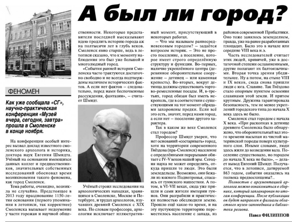 ea-shmidt_smolenskaya-gazeta-n136-031211_p3