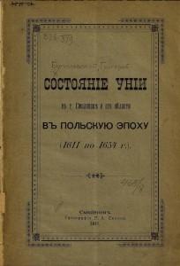 g-boguslavskiy1911_smolensk-unia1611-54_cover-rusneb