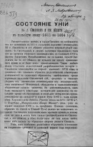 g-boguslavskiy1911_smolensk-unia1611-54_p1-rusneb