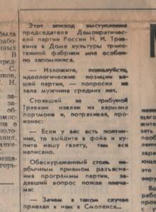 g-ivanov-ochlocracy_rp180191