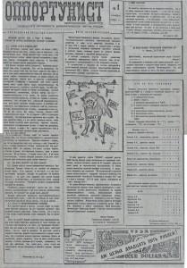 inform-bulletin_opportunist-n1-nov1990_p1