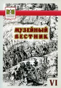 smolensk-museum_muzeyniy-vestnik_vip6-2011-12