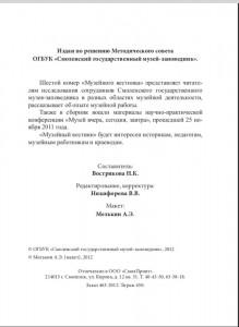 smolensk_muzeyniy-vestnik_vip6-2011-12_p2