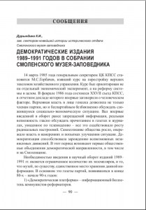 smolensk_muzeyniy-vestnik_vip6-2011-12_p90