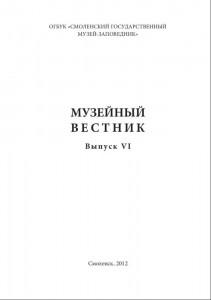 smolensk_muzeyniy-vestnik_vip6-2011-12_title