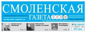smolenskaya-gazeta-n136-031211_header