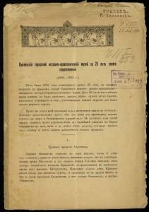 v-grachev1915_smolensk-museum25years-1888-1913_p477-rusneb