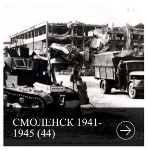 44photos1941-45_ph1_visitsmolensk-ru
