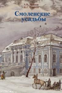 ab-chizhkov-ng-gurakaya_smolenskie-usadby_cover