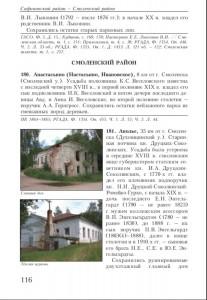 ab-chizhkov-ng-gurakaya_smolenskie-usadby_p116