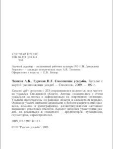 ab-chizhkov-ng-gurakaya_smolenskie-usadby_p4