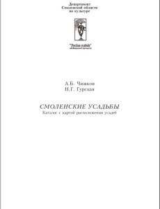 ab-chizhkov-ng-gurakaya_smolenskie-usadby_title-p3