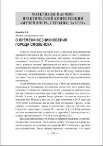ea-shmidt_muzeyniy-vestnik_vip6-2011-12_p139