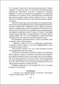 ea-shmidt_muzeyniy-vestnik_vip6-2011-12_p147