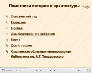 history-memorials_presentation-lenina-str_myshared