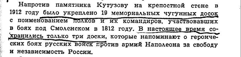 id-belogortsev--id-sofinskiy_smolensk-architectural-1952_p41fr