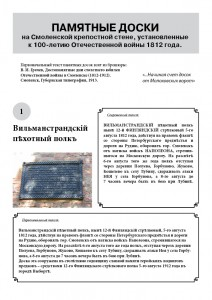 memorial-plagues-1812_smolensk1812ru_1