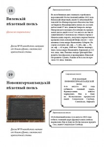 memorial-plagues-1812_smolensk1812ru_10