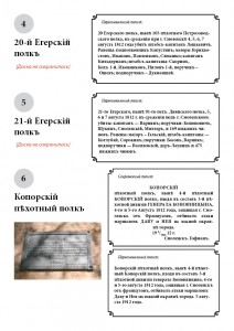 memorial-plagues-1812_smolensk1812ru_3