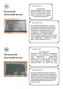 memorial-plagues-1812_smolensk1812ru_5
