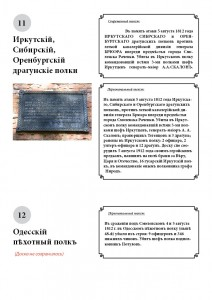 memorial-plagues-1812_smolensk1812ru_6