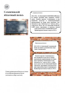 memorial-plagues-1812_smolensk1812ru_7