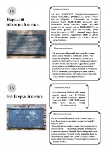 memorial-plagues-1812_smolensk1812ru_8