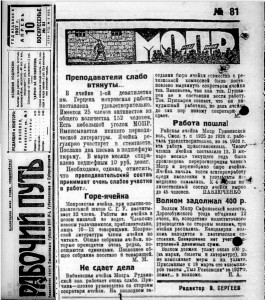 mopr-smolensk_rabochiy-put-10apr1927_p4