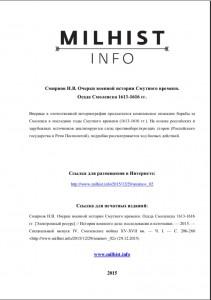 nv-smirnov_smolensk-siege1613-16_title-milhist-info