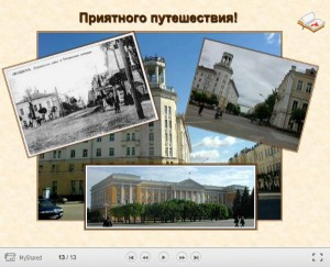 photos_presentation-lenina-str_myshared