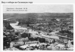 sklyannaya-view_humus-smolensk3