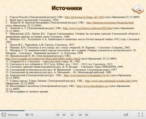 sources_presentation-lenina-str_myshared