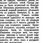 Об О.П. Шишкиной. Записки И.П. Сахарова // Русский Архив, 1873, № 6, ст. 964