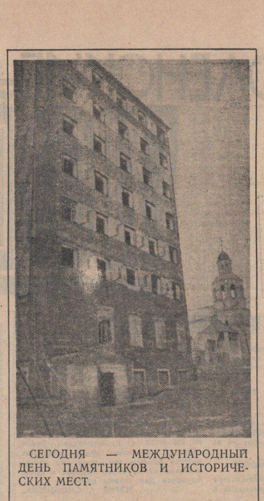 a-lapikova-commune-tower_smol-news18apr1992_1