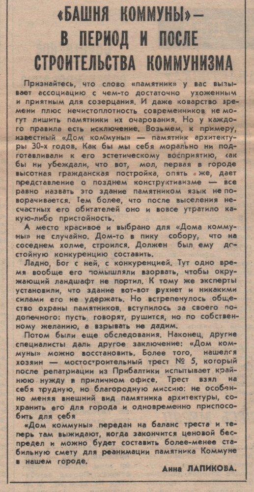 a-lapikova-commune-tower_smol-news18apr1992_2