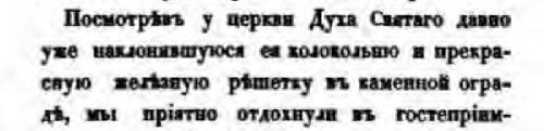 http://old-smolensk.ru/wp-content/uploads/2016/03/dukha-svyatago-church_smolensk-shishkina-pdf_page71.png