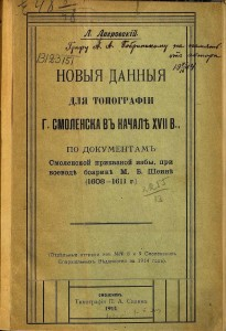 l-lavrovskiy-1914_mb-shein-topography-documentation-1608-11_cover-rusneb