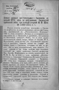 l-lavrovskiy-1914_mb-shein-topography-documentation-1608-11_p1-rusneb