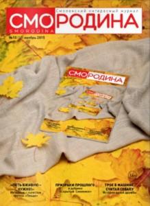 smorodina-n10-2015_cover