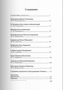 soub-kzd16_contents-p141