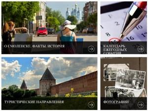 visitsmolensk_guide-1