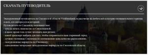visitsmolensk_guide-3