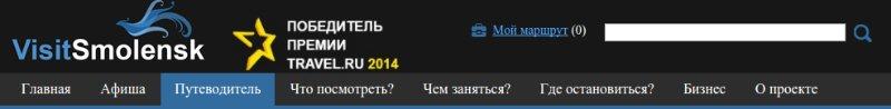 visitsmolensk_guide_header-logo